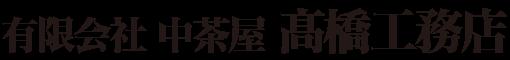 有限会社 中茶屋 髙橋工務店